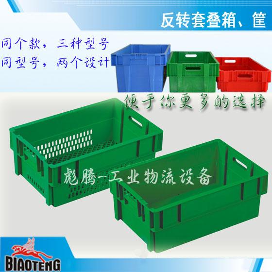生鲜蔬果筐冷链冷库箱蔬菜配送箱塑料周转筐食品配送专用箱筐错位箱反转套叠箱