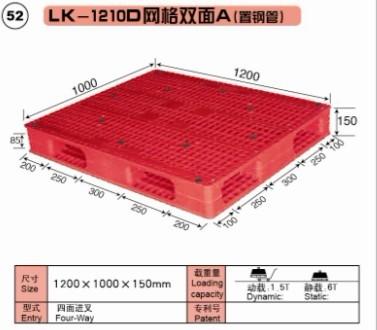 上海力卡 塑料万博官网manbetx登陆app平台1210D网格双面A(置钢管)