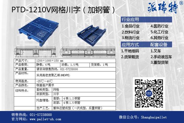 食品行业专用塑料万博官网manbetx登陆app平台推荐PTD-1210V