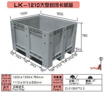上海力卡塑料万博官网manbetx登陆app平台 大型封闭卡板箱 LK-1210
