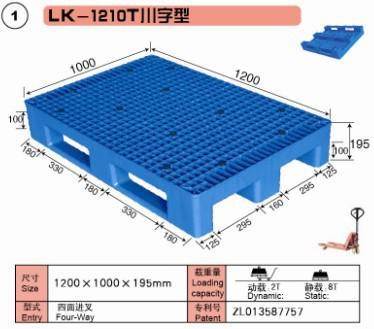 1210T川字型 上海力卡塑料万博官网manbetx登陆app平台