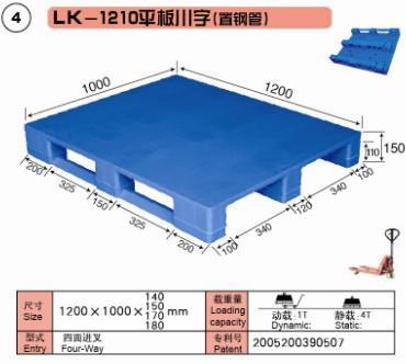 塑料万博官网manbetx登陆app平台  LK-1210平板川字(置钢管)上海力卡