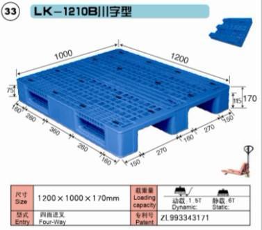 LK-1210B川字型 上海力卡
