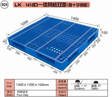 上海力卡 LK-1412D一体网格双面