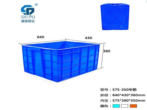 赛普塑料箱,重庆/贵州厂家周转箱,PE全新料