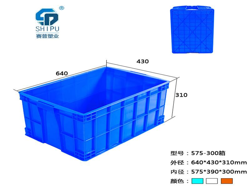 重庆厂家供应周转箱,可堆式流箱,专业生产厂家