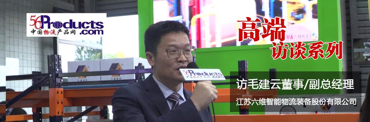 访江苏六维智能万博体育官网登录网页版装备股份有限公司 毛建云董事/副总经理